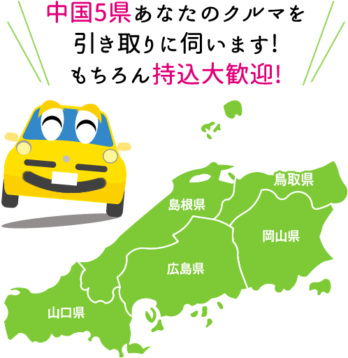 中国5県あなたのクルマを引き取りに伺います!もちろん持込大歓迎!