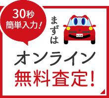 オンライン無料査定!