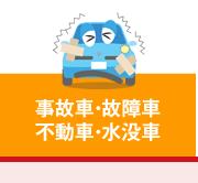 事故車・故障車・不動車・水没車