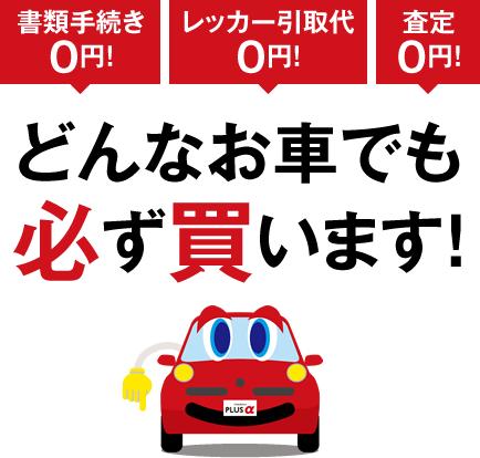 書類手続き0円!レッカー引取代0円!査定0円!どんなお車でも必ず買います!